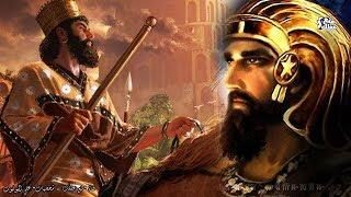 كورش العظيم | أول ملوك فارس  - ذو القـرنـيـن ام الـرجـل الــمـ ـقدس ؟!