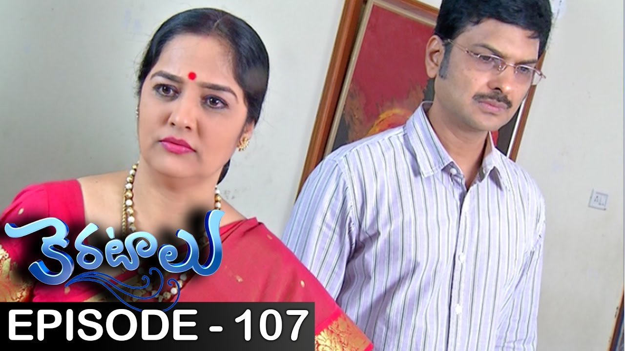 Epi 107 Dt 29 11 2016 Keratalu Telugu Daily Serial Manjula Naidu Youtube