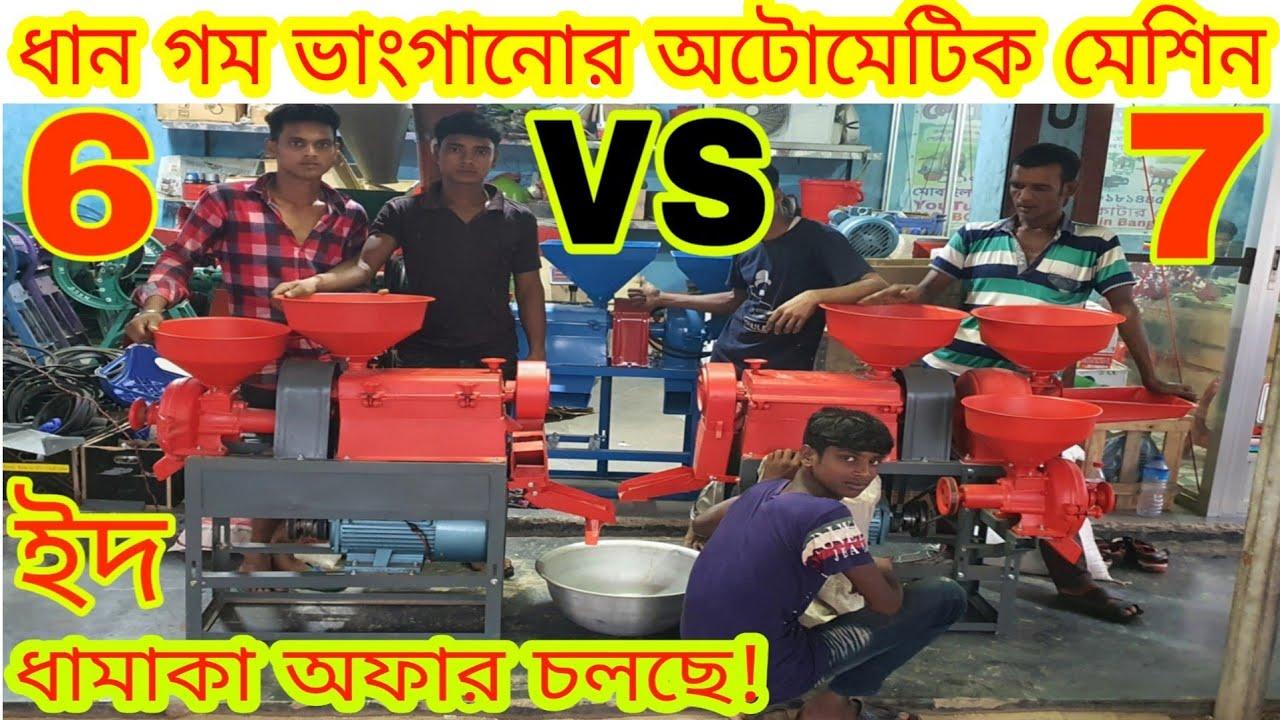 Rice mill, মসলা তৈরীর মেশিন, ধান ভাঙ্গার মেশিন, ধান ভাঙানোর মেশিন এর দাম, rice mailing machine.