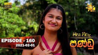 Maha Viru Pandu | Episode 160 | 2021-02-01 Thumbnail