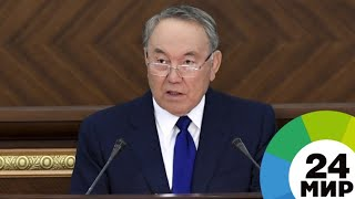 Назарбаев предложил кандидата на пост главы Нацбанка Казахстана - МИР 24