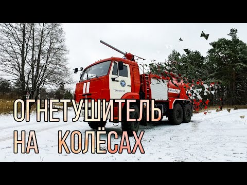 Обзор🔍 пожарного автомобиля порошкового тушения АП-5 (КАМАЗ 43118) модель 221.01.