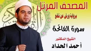سورة الفاتحة برواية ورش عن نافع للشيخ الدكتور أحمد الحداد