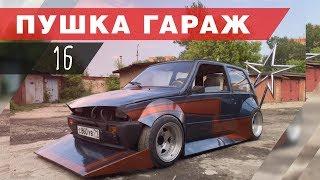 Босодзоку Ока за 15000 Рублей! Самый доступный тюнинг!