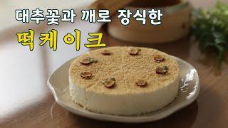 대추꽃과 깨로 장식한 떡케이크
