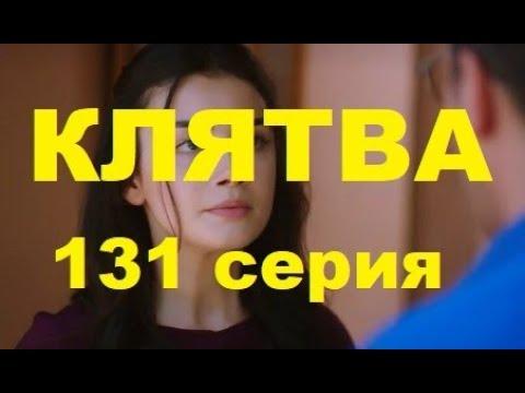 КЛЯТВА 131 СЕРИЯ РУССКАЯ ОЗВУЧКА
