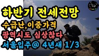 하반기 전세전망 / 수급난 이중가격 / 서울입주 아파트…