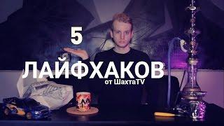 4 Выпуск. Шахта TV. 5 Лайфхаков для кальяна