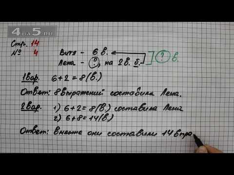 Страница 14 Задание 4 – Математика 2 класс Моро М.И. – Учебник Часть 2