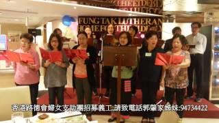 香港路德會鳳德安老院22週年院慶
