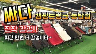 캠핑장비 최저가로 살 수 있는 곳/캠핑트렁크 동탄점/진…