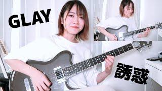 GLAY「誘惑」ギター 弾いてみた ささき さくら Sakura Sasaki