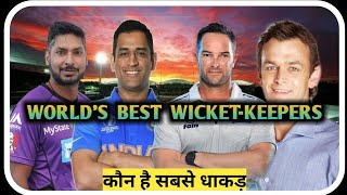 WORLD'S BEST WICKET-KEEPERS || MS DHONI || MARK BOUCHER , ADAM GILCHRIST , KUMAR SANGAKKARA ||