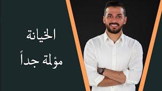 Download lagu الخيانة مؤلمة جدا 💔 ( سعد الرفاعي )