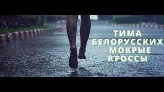 Тима Белорусских - мокрые кроссы, караоке