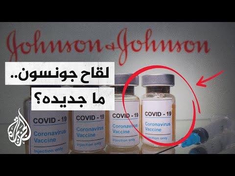 ما الذي يميز لقاح جونسون آند جونسون وما المرجو من تعدد اللقاحات؟