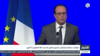 التلفزيون العربي | هولاند: سنتقدم للبرلمان بمشروع قانون لتمديد حالة الطوارىء 3 أشهر