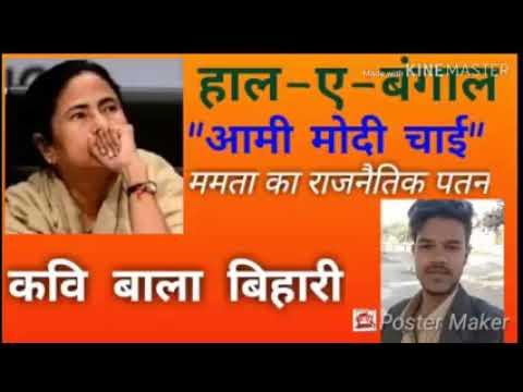 Mamta Ke bangal ke Rajneetk patn kavi bala bihari ne kya khub kaha hai #1