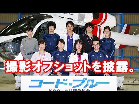 山下智久、新垣結衣、成田凌「劇場版コード・ブルー」オフショット公開 ツッコミ相次ぐ