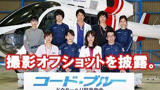 山下智久、新垣結衣、成田凌「劇場版コード・ブルー」オフショット公開 ...