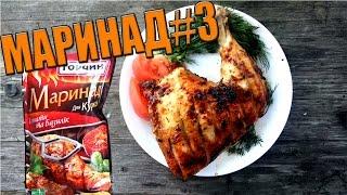 Курица на мангале в томатно базиликовом маринаде от торчин рецепт №3
