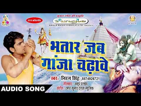 2018 Super hit Bol Bom Geet_भतार जब चिलम चढ़ावे_Bhatar Jab Chilam Chadhawe_ Neeraj Singh_New Dhamaka