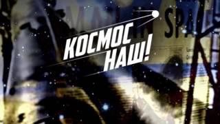 Сергей Бобунец Feat Юрий Гагарин Космос Наш DJ Nejtrino Remix