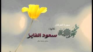 تلاوه سعود الفايز ..