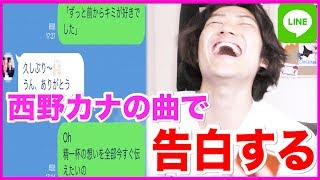 西野カナさんの曲の歌詞だけで 女の子に告白したらどうなるか?っていう...
