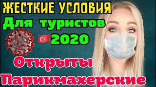 Турция 2020 Жесткие условия для туристов Нас начали выпускать GBQ blog