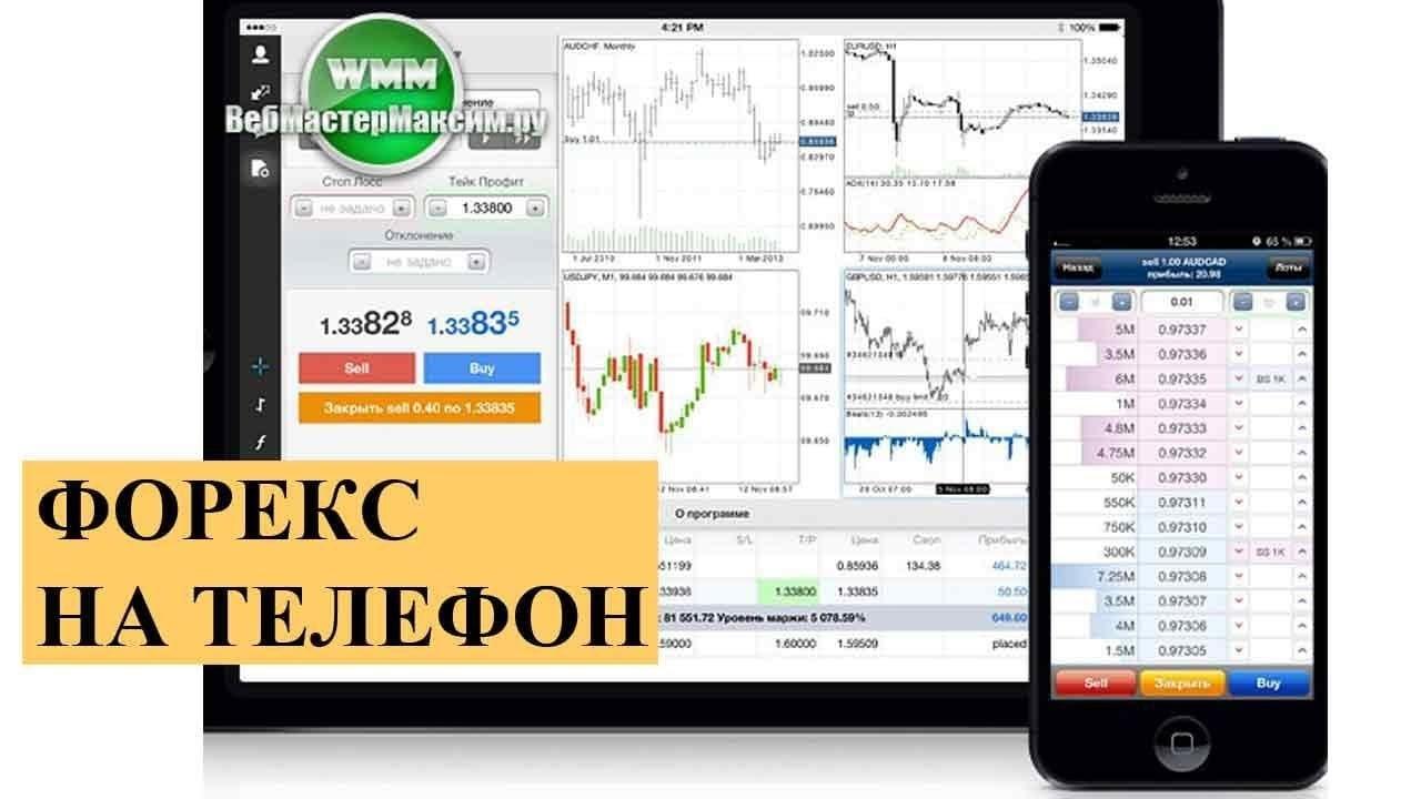 Форекс на сотовом телефоне forex trading for free