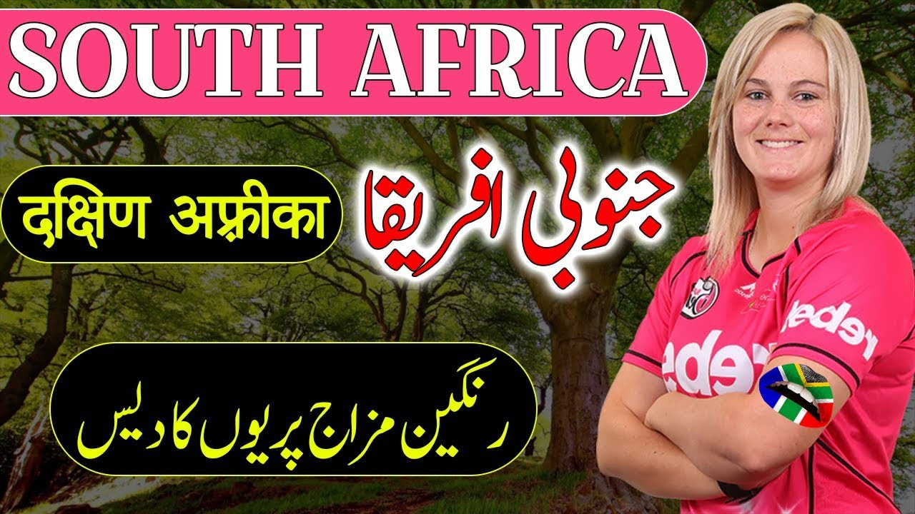 Travel To South Africa | Full Documentary About South Africa In Urdu & Hindi | جنوبی افریقا  کی