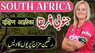 Travel To South Africa | Full Documentary About South Africa In Urdu & Hindi | جنوبی افریقا  کی سیر