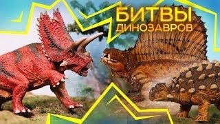 Аниклозавр vs Хасмозавр vs Диметродон | БИТВА ДИНОЗАВРОВ | Документальный фильм Про динозавров