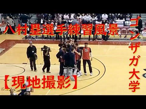 【八村塁選手】練習風景 Rui Hachimura  Gonzaga vs LMU 02/14/2019