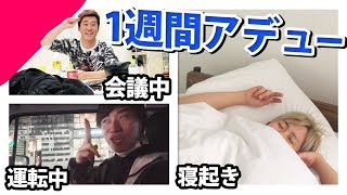フィッシャーズエンディング生活!!!【1週間】 thumbnail