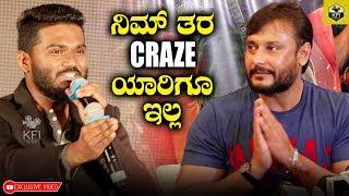 ನಿಮ್ ತರ ಕ್ರೇಜ್ ಬೇರೆ ಯಾವ ನಟನಿಗೂ ಇಲ್ಲ ಬಿಡಿ ಸರ್ R J Pradeepa Talks About Yajamana Darshan Fans Craze