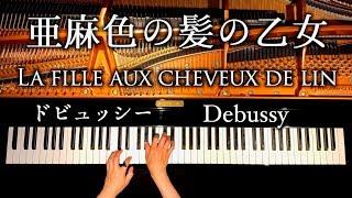 亜麻色の髪の乙女 /La fille aux cheveux de lin/ドビュッシー/Debussy/クラシックピアノ/classic piano/CANACANA