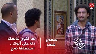 شاهد.. علي ربيع وأشرف عبد الباقى فى مشهد كوميدى فى الحلقة العاشرة من «مسرح مصر»