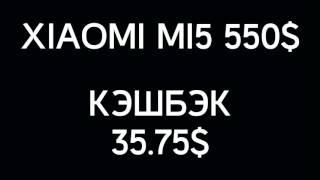 Кешбэк Letyshops ru | Как заработать при покупке на Aliexpress(, 2016-04-10T18:53:33.000Z)