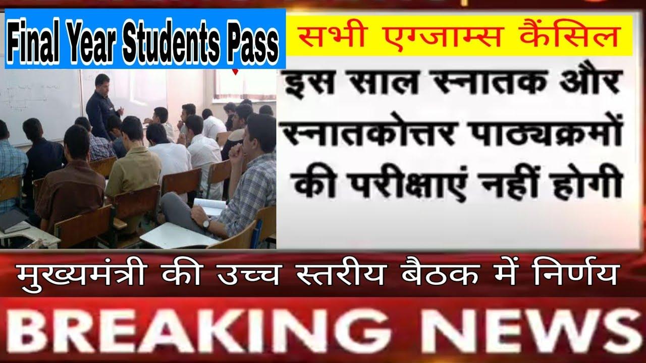 स्नातक और स्नातकोत्तर पाठ्यक्रमों की परीक्षाएं नहीं होंगी मुख्यमंत्री बैठक College Exams Cancelled