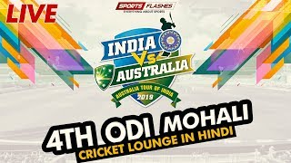Live IND vs AUS 4th ODI Match | Live Analysis and Scores  | SportsFlashes