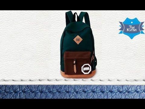 Рюкзак − модная и удобная вещь, которая должна быть в гардеробе у каждого модника в 2017 году. Это тренд сезона. На нашем сайте вы найдете многообразие моделей и сможете купить кожаный рюкзак недорого в удобное для вас время.