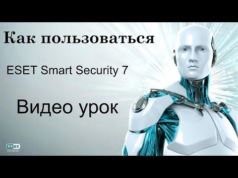 Как пользоваться Eset Smart Security 7 подробный видео урок