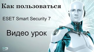 Как пользоваться eset smart security 7 подробный видео урок