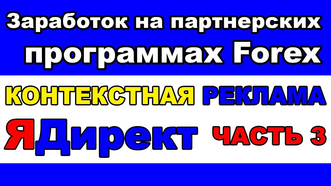 Реклама форекс в директе