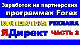 Как настроить яндекс директ РСЯ для работы на партнерке Forex