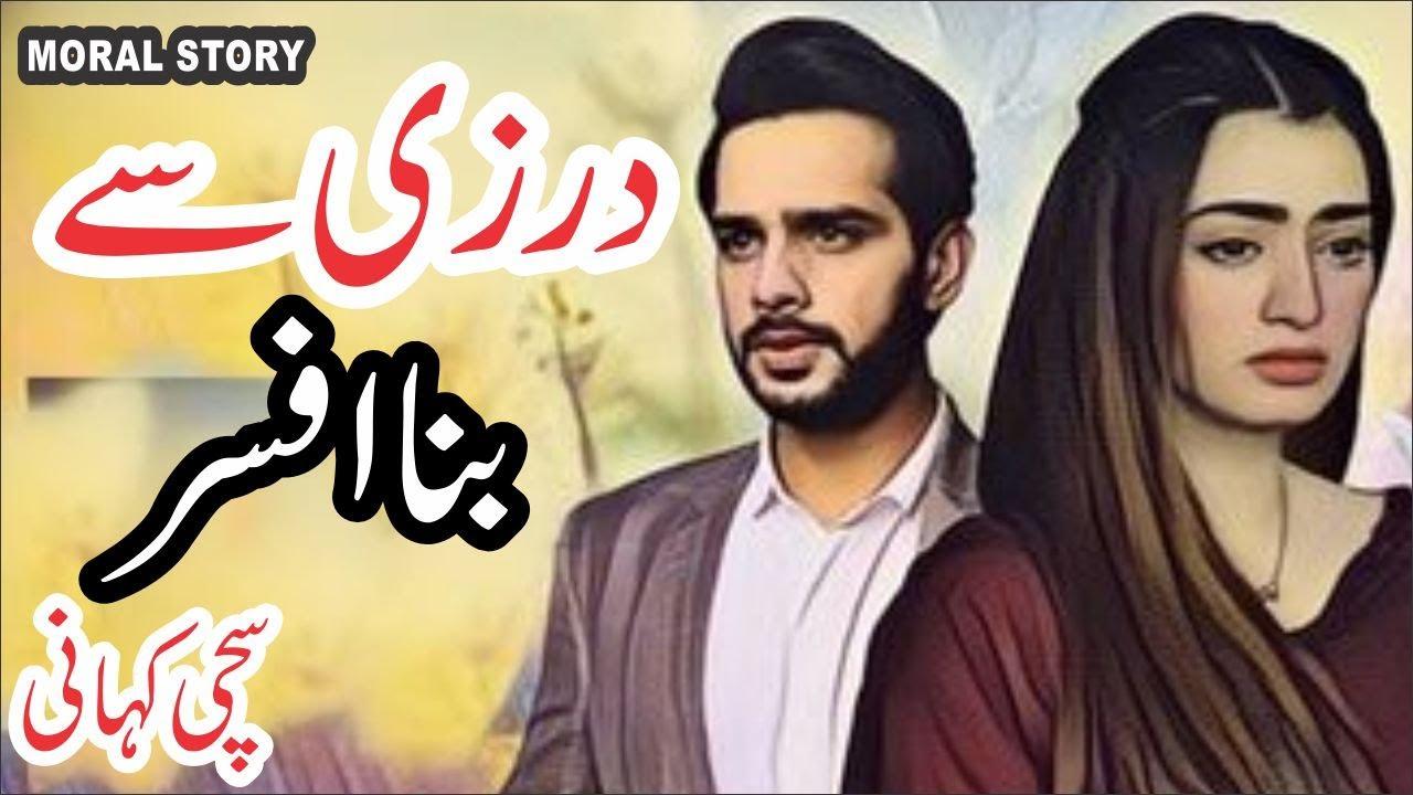 Jab Darzi Ko Apna Nap Deni Gye Tou Us Nay....   Sachi Kahani   Urdu Kahani   Story In Urdu / Hindi