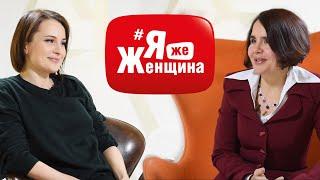Работающие мамы, благотворительность, творческие дети/интервью с Оксаной Падалко #Я же Женщина