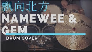 (drums  飘向北方 - 黄明志 & 邓紫棋 //stranger In The North - Namewee & Gem Drum Cover